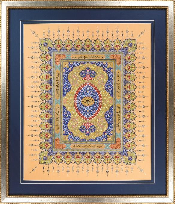 Calligraphy Ayatollah Abdol-Hamid Masoumi-Tehrani